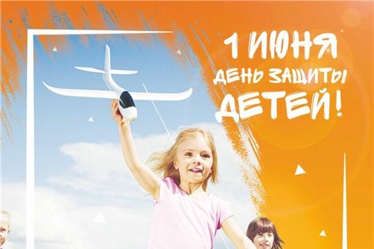 План мероприятий, посвященных Дню защиты детей