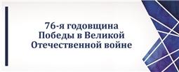 76-я годовщина Победы в Великой Отечественной войне