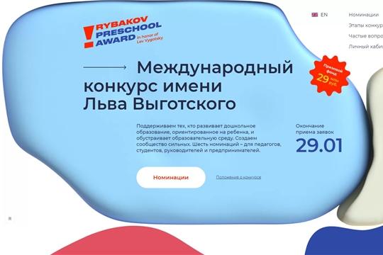 Продолжается прием заявок на Международный конкурс имени Льва Выготского для педагогов дошкольного образования