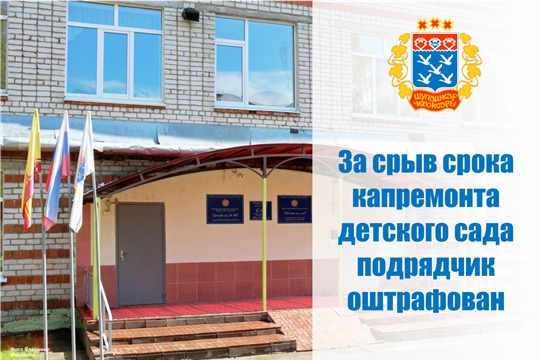 За срыв срока капитального ремонта детского сада подрядчик оштрафован