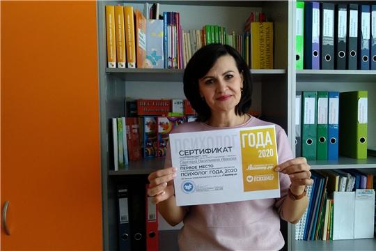 Педагог-психолог Центра «Содружества» Светлана Иванова — победитель конкурса «Психолог года 2020»