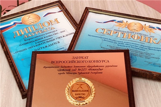 Столичные детские сады вошли в реестр Лауреатов Всероссийского конкурса «Национальное качество РФ - 2020»