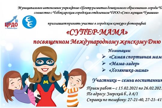 В Чебоксарах проходит городской конкурс фотографий «Супер – мама»