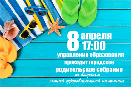 8 апреля управление образования проведет городское онлайн-собрание по вопросам летней оздоровительной кампании