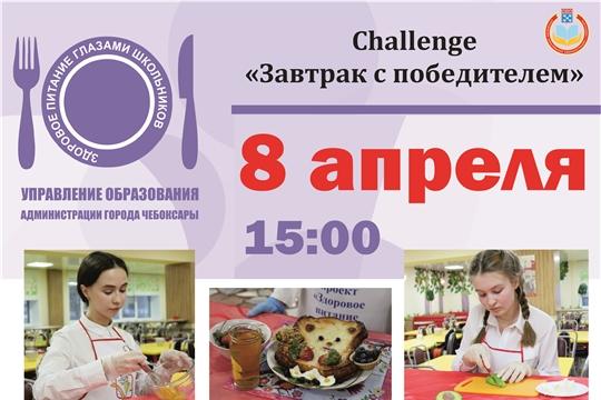 Очередной challenge «Завтрак с победителем» состоится 8 апреля 2021 года