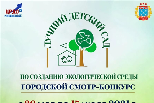 В Чебоксарах продолжается смотр-конкурс «Лучший детский сад по созданию экологической среды»