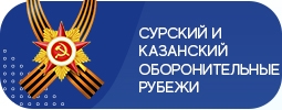 Трудовой подвиг строителей Сурского и Казанского оборонительных рубежей