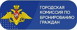 Городская комиссия по бронированию граждан, прибывающих в запасе ВС РФ