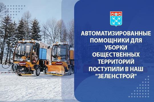 #Снегоуборочная_техника