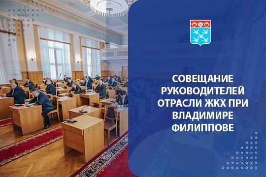 #Совещание_Филиппов