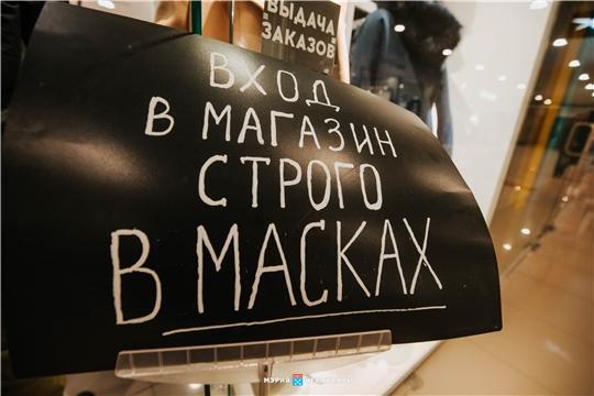 Проверка масочного режима в Чебоксарах: еще три акта на магазины-нарушители