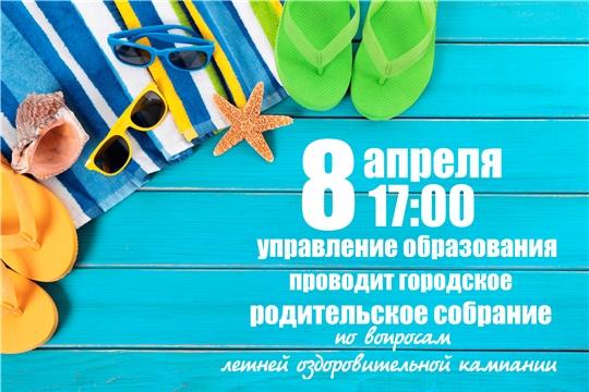 Сегодня в Чебоксарах пройдет онлайн-собрание по вопросам летней оздоровительной кампании