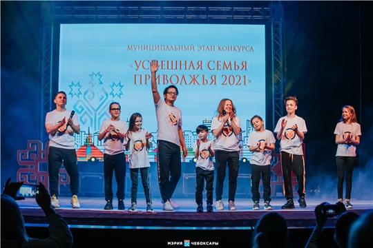 Окружной этап конкурса «Успешная семья Приволжья» в этом году пройдет в Чебоксарах