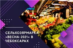 В Чебоксарах пройдут сельхозярмарки «Весна-2021»