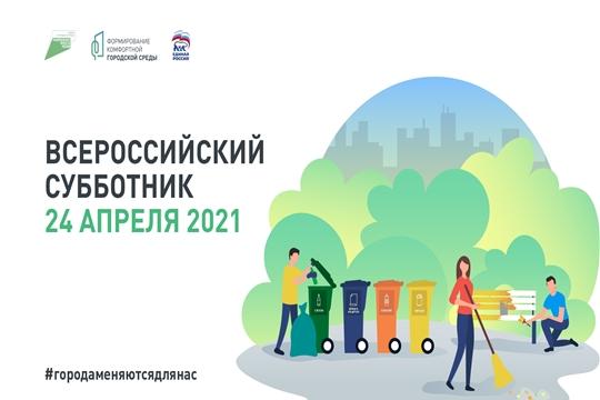 Чебоксары присоединятся к Всероссийскому экологическому субботнику 24 апреля