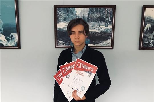 Школьник из Чебоксар выступит в финале Международного чемпионата по чтению вслух «Страница 21»