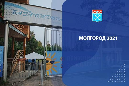 #МолГород2021