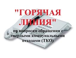 """""""Горячая линия"""" по вопросам обращения с ТКО"""