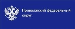 Приволжский Федеральный округ