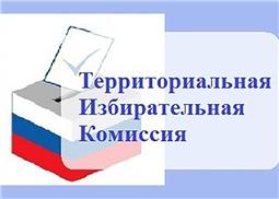 Канашская городская территориальная избирательная комиссия