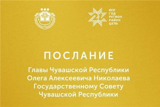 Послание Главы Чувашии Олега Николаева Государственному Совету республики