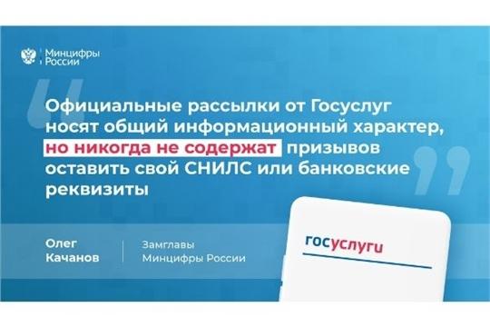 Минцифры России: рассылки портала Госуслуг не требуют данные банковских карт