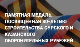 Памятная медаль, посвященная 80-летию строительства Сурского и Казанского оборонительных рубежей