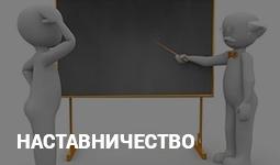 Наставничество