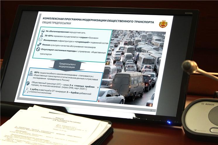 Для Чебоксарской агломерации разработают комплексную программу модернизации общественного транспорта