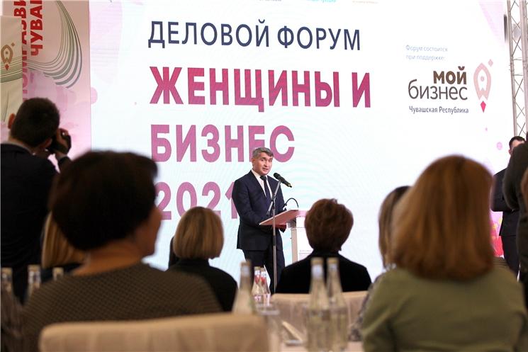В Чувашии состоялся форум деловых женщин «Женщины и бизнес: создаем новую реальность»