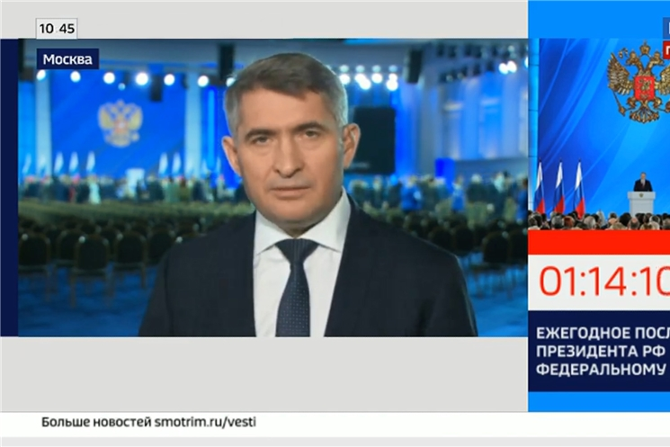 Олег Николаев примет участие в церемонии оглашения Послания Президента России Федеральному Собранию