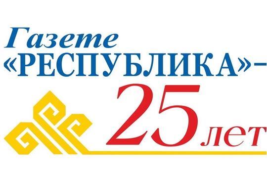 Госсовет провел «круглый стол», приуроченный к 25-летию газеты «Республика»