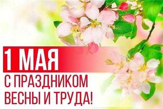 Поздравление Председателя Государственного Совета Чувашской Республики Альбины Егоровой с 1 Мая