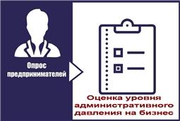 Опрос на тему «Оценка уровня административного давления на бизнес»