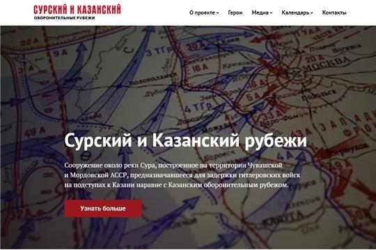 В Чувашии запущен сайт, посвященный подвигу строителей Сурского и Казанского оборонительных рубежей