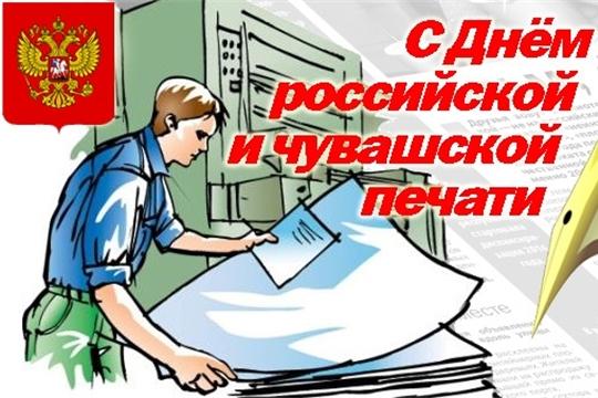 Поздравление руководства города Шумерля с Днем российской и Днем чувашской печати