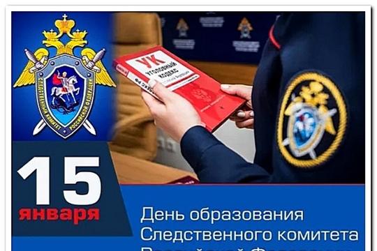 Поздравление руководства города Шумерля с Днём образования следственного комитета Российской Федерации
