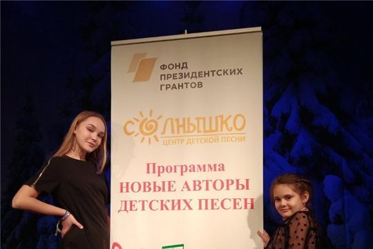 Яковлева Елизавета и Чебутаева Анна участницы учебного курса для победителей Конкурса программы «Новые авторы детских песен»