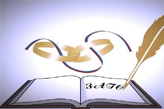 Отделом ЗАГС администрации города Шумерля подведены итоги по регистрации актов гражданского состояния за 2020 год