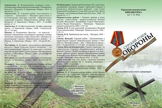 Рекомендательный список литературы «Сурский рубеж обороны»