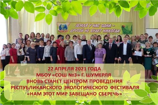 В апреле МБОУ «СОШ №3» города Шумерля вновь станет центром проведения республиканского экологического фестиваля