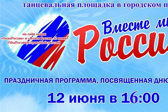 В День России в Шумерле пройдет праздничная концертная программа. Стартовали тематические онлайн-акции