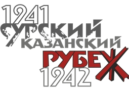 1941-1942 Сурский-Казанский рубеж