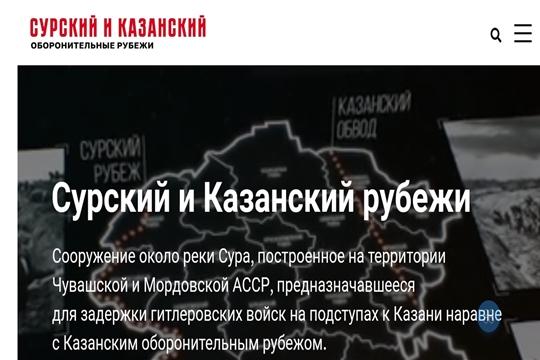 В Чувашии заработал сайт, посвященный подвигу строителей Сурского и Казанского оборонительных рубежей
