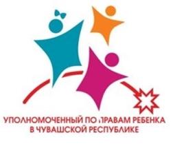 Общественный помощник Уполномоченного по правам ребенка в Ибресинском районе