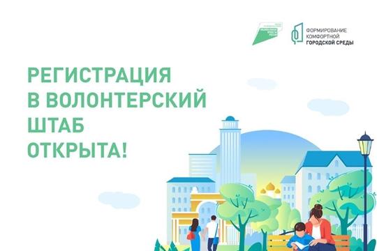 Началась регистрация в волонтерские штабы по поддержке голосования за объекты благоустройства на общероссийской платформе
