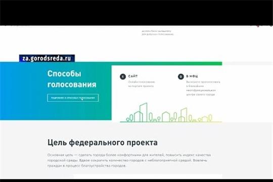 Жители Ибресинского района смогут проголосовать за объекты благоустройства