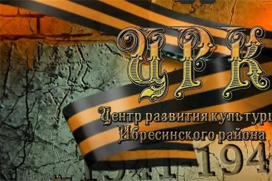 03 мая все учреждения культуры Ибресинского района приняли активное участие во Всероссийской акции «Георгиевская ленточка»