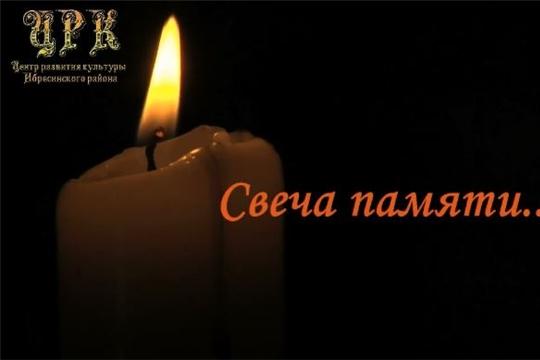 Ибресинский  район принял участие во Всероссийской акции «Свеча памяти»