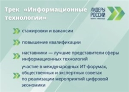 Лидеры России трек информационные технологии